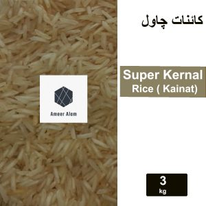 super-kernal-rice-(kainat)-3kg