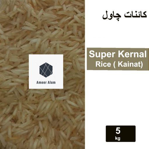 super-kernal-rice(kainat)-5kg